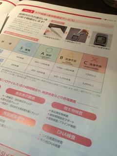 検査1.JPG
